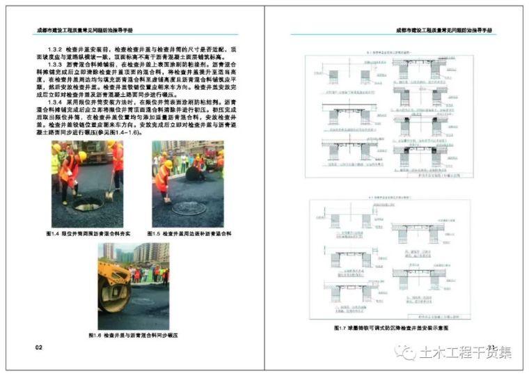 成都市政工程质量常见问题防治指导手册_5