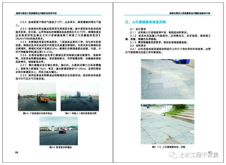成都市政工程质量常见问题防治指导手册_7