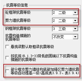 关于高规的相关问题(七)_4