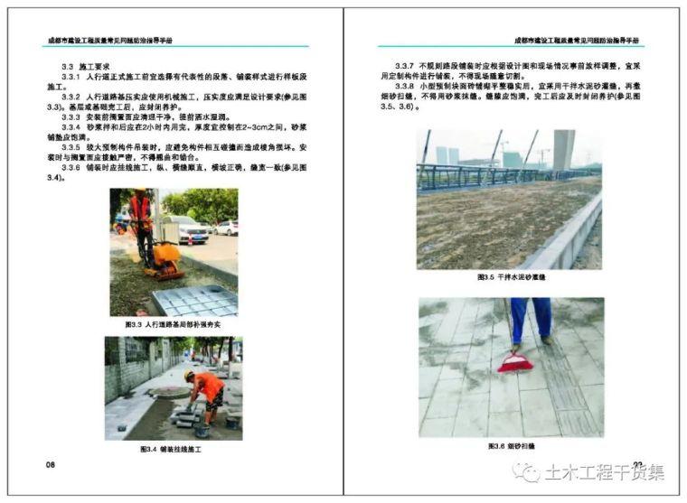 成都市政工程质量常见问题防治指导手册_8