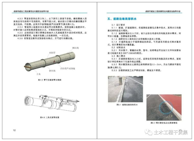 成都市政工程质量常见问题防治指导手册_10