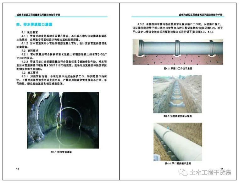 成都市政工程质量常见问题防治指导手册_9