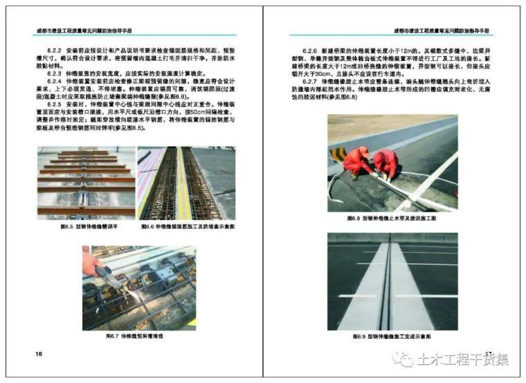 成都市政工程质量常见问题防治指导手册_12