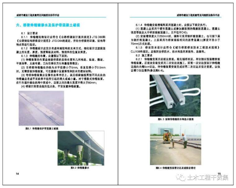 成都市政工程质量常见问题防治指导手册_11