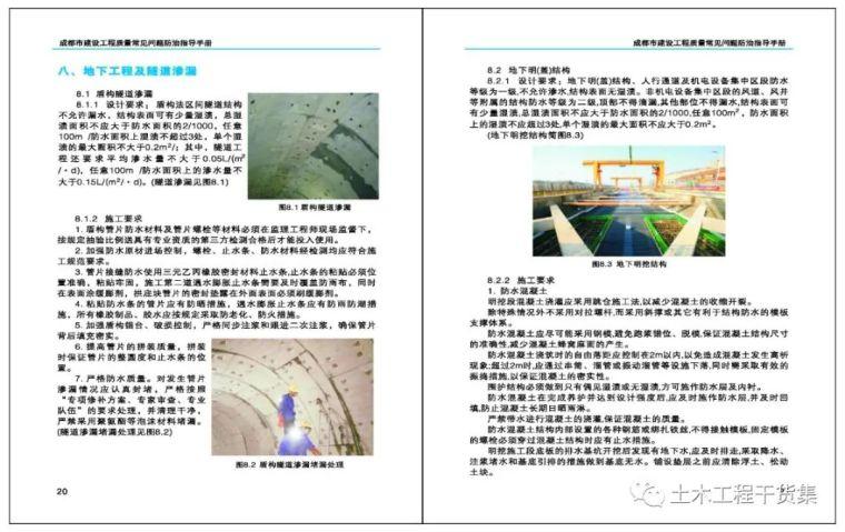 成都市政工程质量常见问题防治指导手册_14