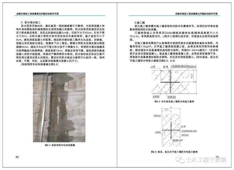 成都市政工程质量常见问题防治指导手册_15