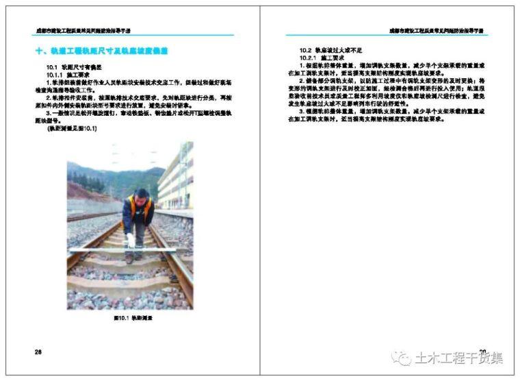 成都市政工程质量常见问题防治指导手册_18