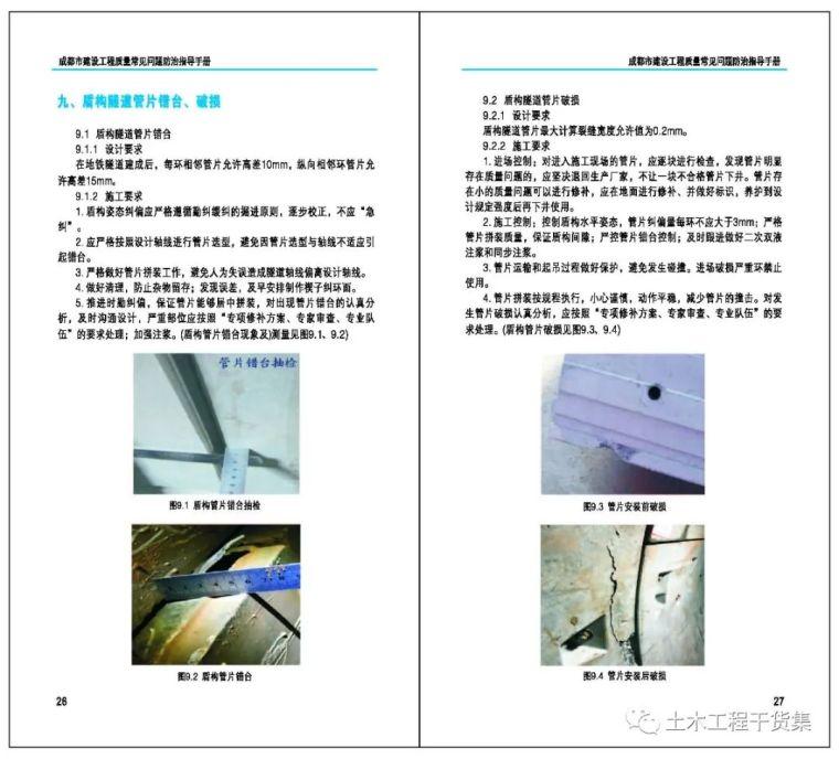 成都市政工程质量常见问题防治指导手册_17