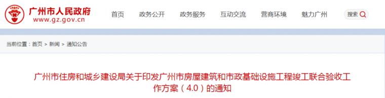 工程竣工联合验收新方案发布,1月15日起实施_6