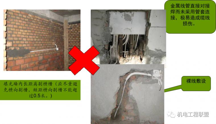 主体施工阶段水电暖管线预留预埋施工怎么做_72