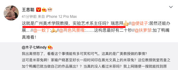 王思聪加入混战,广美某院长作品展被指抄袭_2