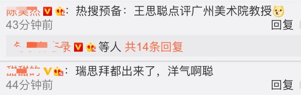 王思聪加入混战,广美某院长作品展被指抄袭_5