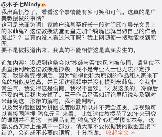 王思聪加入混战,广美某院长作品展被指抄袭_9