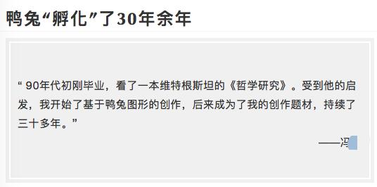 王思聪加入混战,广美某院长作品展被指抄袭_25