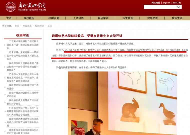 王思聪加入混战,广美某院长作品展被指抄袭_29