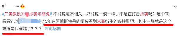 王思聪加入混战,广美某院长作品展被指抄袭_30