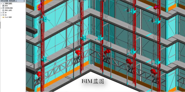 土建BIM技术10大应用点汇集_19