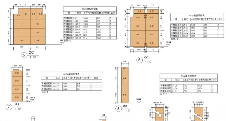 土建BIM技术10大应用点汇集_25