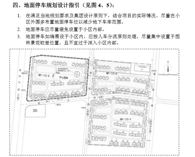 住宅小区地下车库设计要求及标准_3