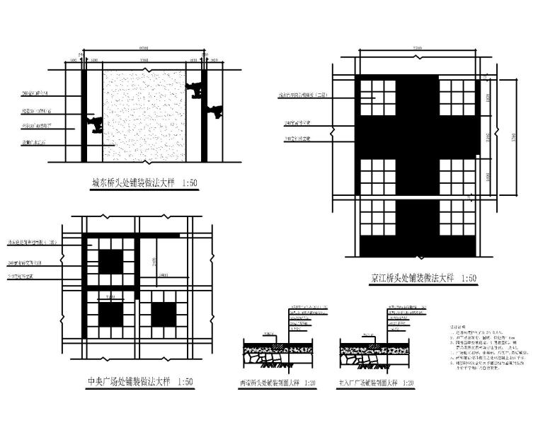 200套广场地面硬质铺装CAD大样图纸_4