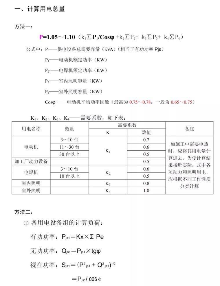 临电容量计算、变压器电缆选型、配电箱安装_1