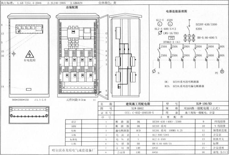 临电容量计算、变压器电缆选型、配电箱安装_8