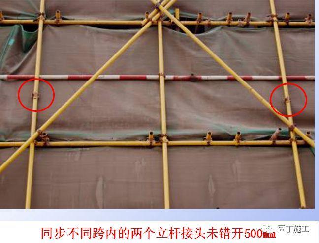 详细的脚手架各部位构造要求解读_9