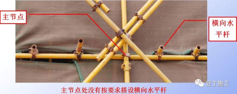 详细的脚手架各部位构造要求解读_15