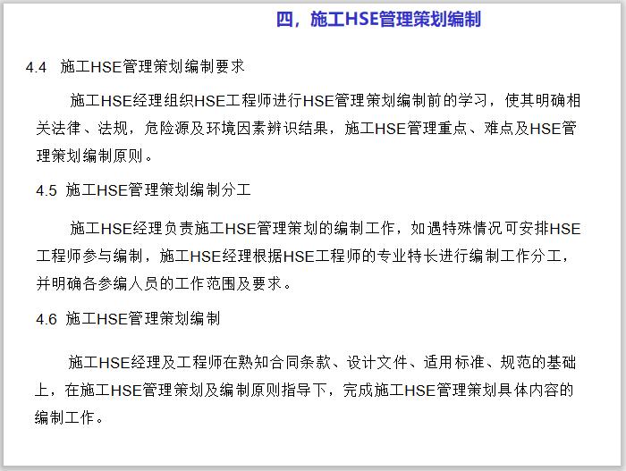 施工HSE管理策划编制和报审讲义PPT(25页)_2