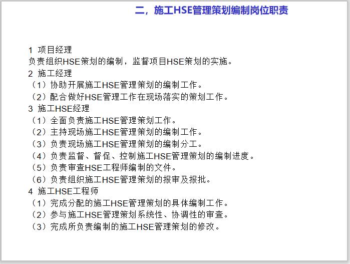 施工HSE管理策划编制和报审讲义PPT(25页)_3