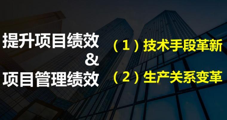 工程造价、监理单位如何获取全过程咨询业务_9