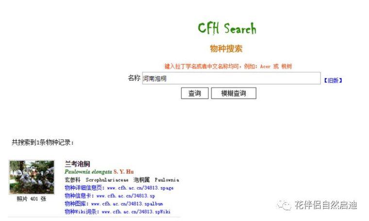 最全植物类查询专业网站丨植物类研究必备_5