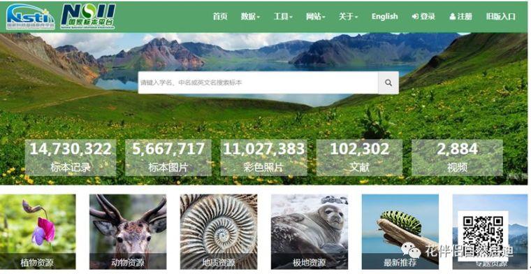 最全植物类查询专业网站丨植物类研究必备_9