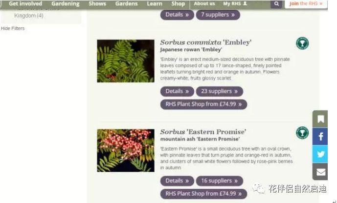 最全植物类查询专业网站丨植物类研究必备_23