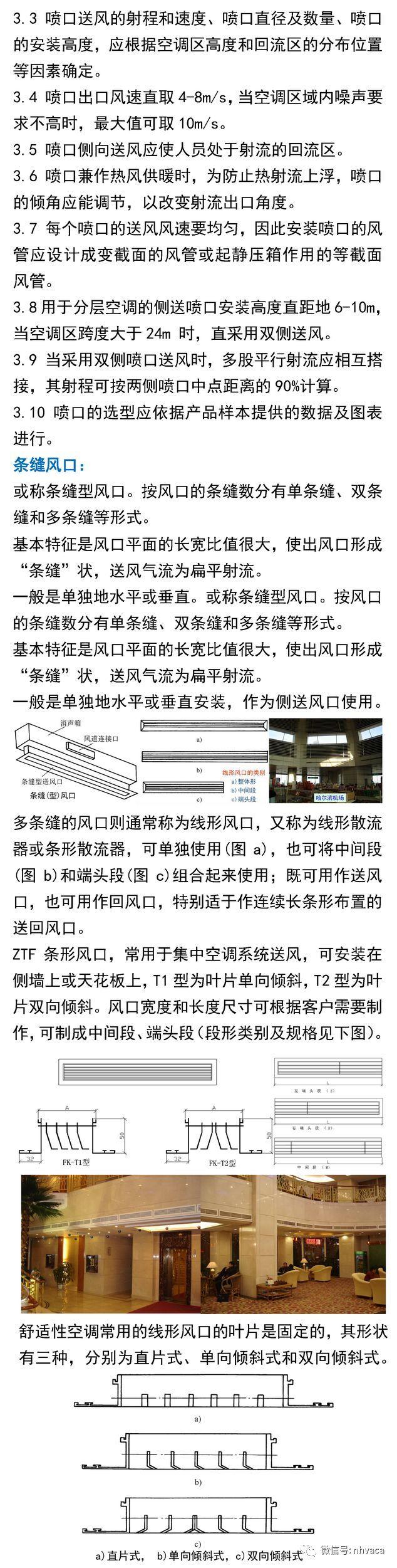 风口散流器与气流组织综合应用手册_7