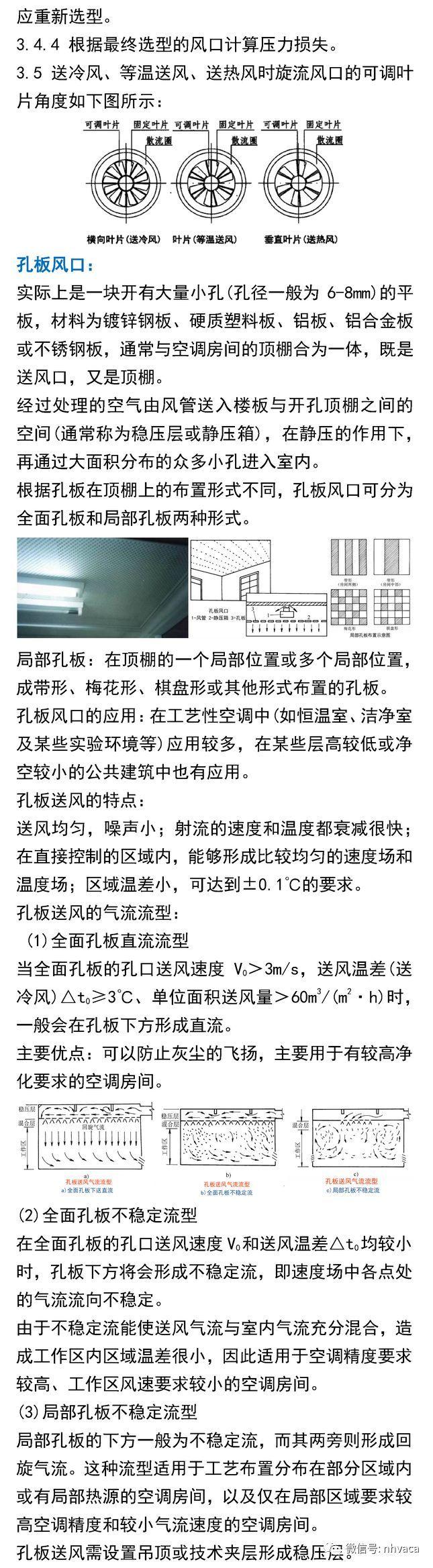 风口散流器与气流组织综合应用手册_10