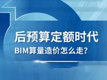 后预算定额时代BIM算量造价怎么走