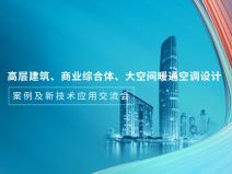 高层建筑、商业综合体、大空间暖通空调设计