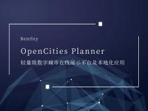 轻量级数字城市在线展示平台及本地化应用