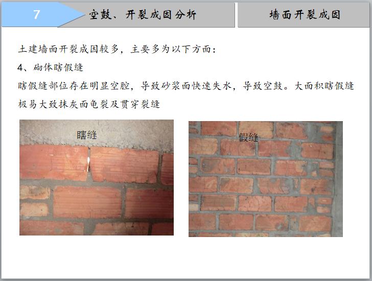 砌体及混凝土质量通病防治及优秀展示(图文)_5