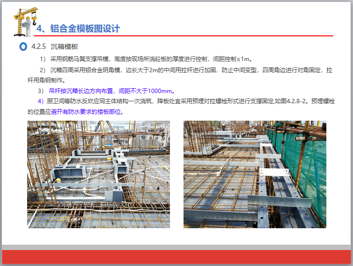 铝合金模板施工技术培训(98页,图文)_2