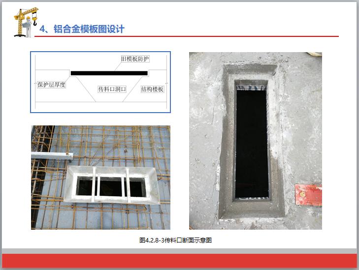 铝合金模板施工技术培训(98页,图文)_3