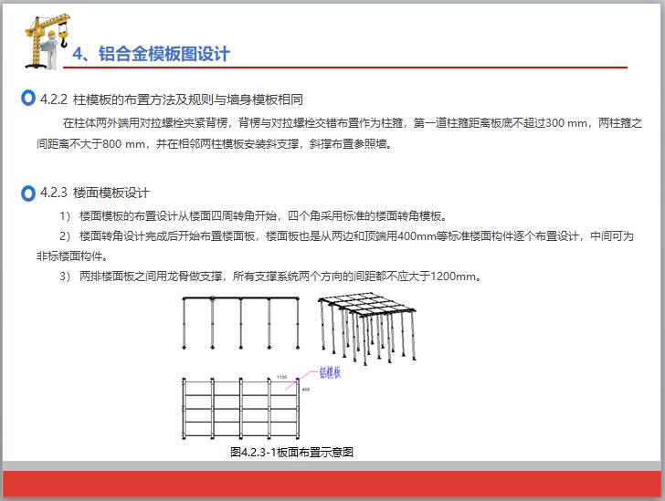 铝合金模板施工技术培训(98页,图文)_6