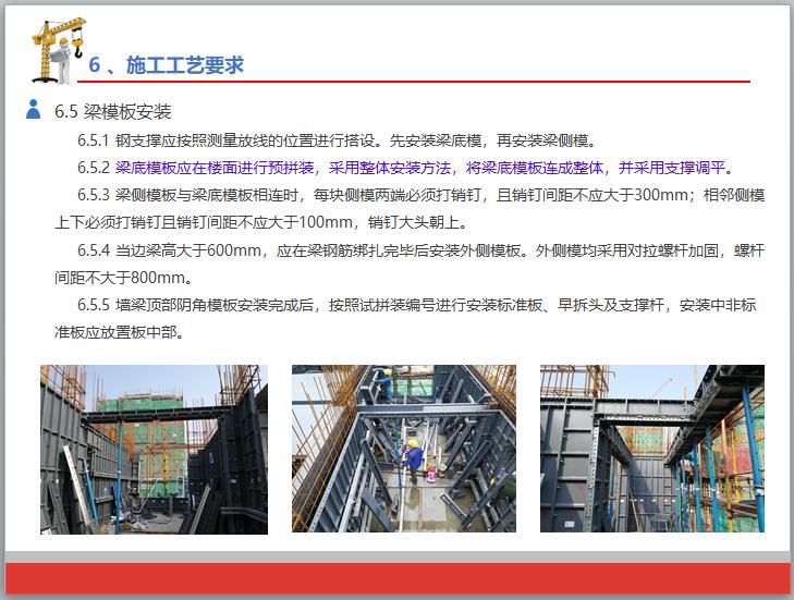 铝合金模板施工技术培训(98页,图文)_4