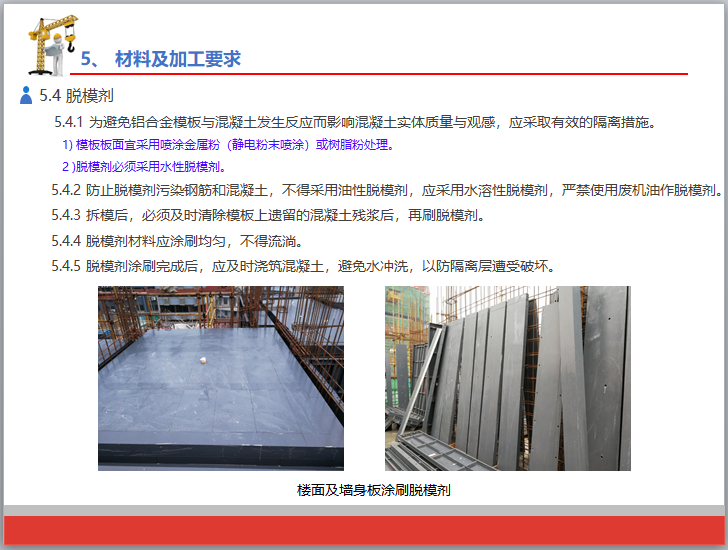 铝合金模板施工技术培训(98页,图文)_5