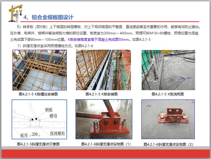 铝合金模板施工技术培训(98页,图文)_10
