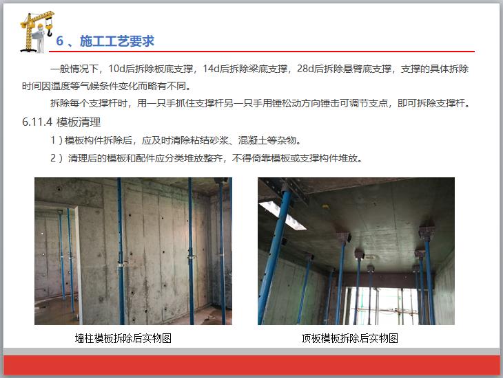 铝合金模板施工技术培训(98页,图文)_8