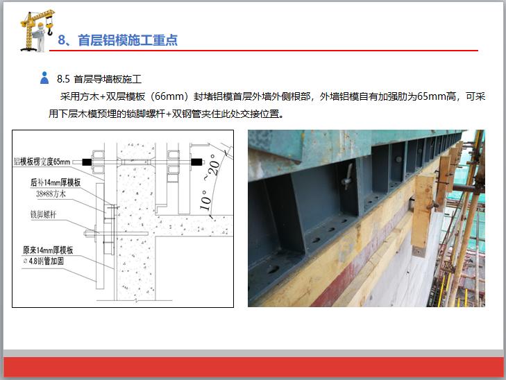 铝合金模板施工技术培训(98页,图文)_9