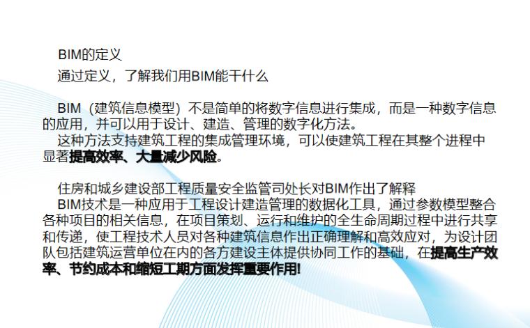 中铁_管廊BIM成果展示汇报PPT(59页)_2