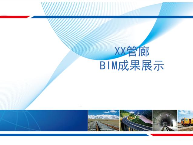 中铁_管廊BIM成果展示汇报PPT(59页)_1